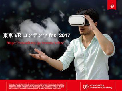 【入場料無料】7/29(土)「東京コンテンツfes.2017 in お茶の水」開催!