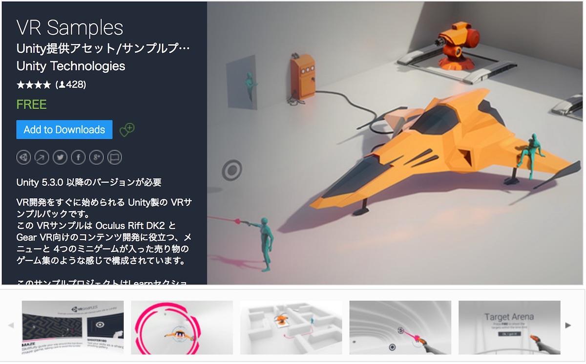 【UnityではじめるVR開発!】VRに適したUI設計(1/3)