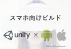 【Unity】Unity Cloud Build (for Android)の使い方