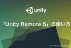 【Unity】「Unity Remote 5」の使い方