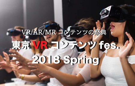 【入場料無料】2/24(土)「東京コンテンツfes.2018 Spring in 秋葉原」開催!